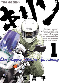 キリン The Happy Ridder Speedway / 1-電子書籍