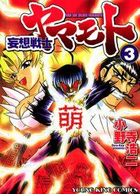妄想戦士ヤマモト 3巻