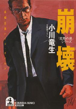 崩壊~「窓際の狼」シリーズ~-電子書籍