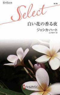 白い花の香る夜
