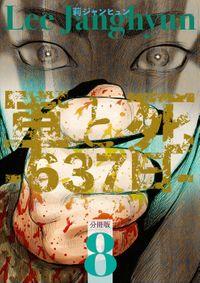 軍と死 -637日- 分冊版8