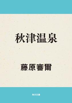 秋津温泉-電子書籍