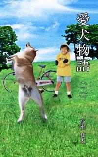 愛犬物語(二)