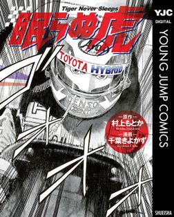 眠らぬ虎-電子書籍