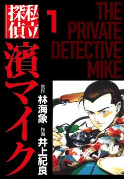 私立探偵濱マイク(1)-電子書籍