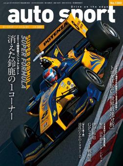 AUTOSPORT No.1380-電子書籍