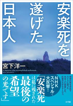 安楽死を遂げた日本人-電子書籍