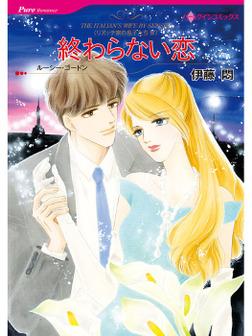 終わらない恋-電子書籍