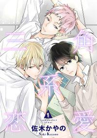 三角系恋愛1【短編】