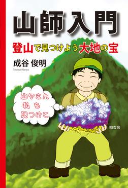 山師入門――登山で見つけよう大地の宝-電子書籍