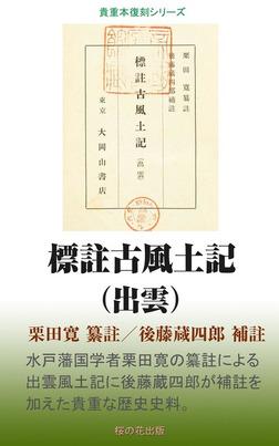 標註古風土記(出雲)-電子書籍