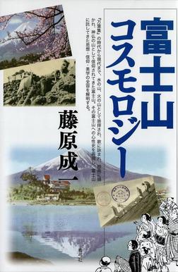 富士山コスモロジー-電子書籍