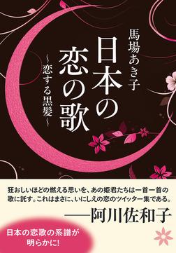 日本の恋の歌 恋する黒髪-電子書籍