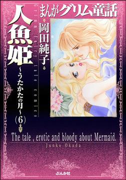 まんがグリム童話 人魚姫~うたかたの月~ 6巻-電子書籍