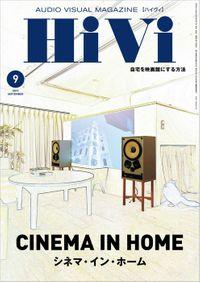 HiVi (ハイヴィ) 2019年 9月号