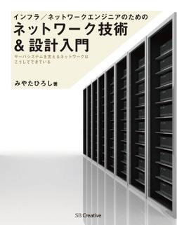 インフラ/ネットワークエンジニアのためのネットワーク技術&設計入門-電子書籍