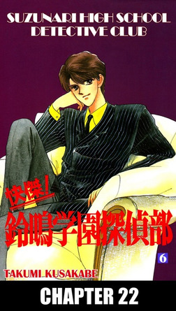 SUZUNARI HIGH SCHOOL DETECTIVE CLUB, Chapter 22-電子書籍