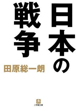 日本の戦争(小学館文庫)-電子書籍