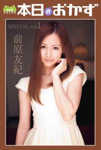 前原友紀SPECIAL vol.1 本日のおかず
