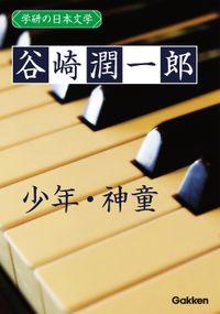 学研の日本文学 谷崎潤一郎 少年 神童