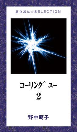 コーリング ユー2-電子書籍