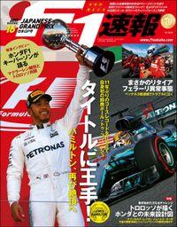 F1速報 2017 Rd16 日本GP号
