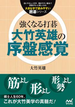 強くなる打碁 大竹英雄の序盤感覚-電子書籍