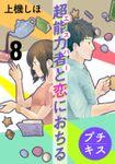 超能力者と恋におちる プチキス(8)