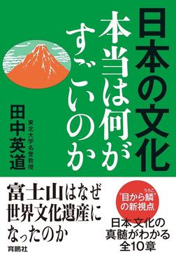 日本の文化 本当は何がすごいのか-電子書籍