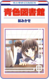【プチララ】青色図書館 story03