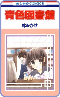 【プチララ】青色図書館 story03-電子書籍