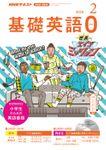 NHKテレビ・ラジオ 基礎英語0 2020年2月号