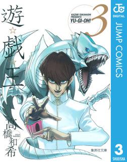 遊☆戯☆王 モノクロ版 3-電子書籍
