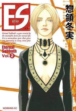 ES(2)-電子書籍