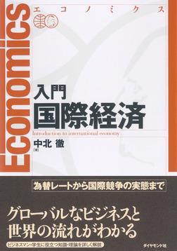 エコノミクス入門国際経済-電子書籍