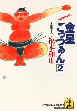 金星ごっつぁん(2)-電子書籍