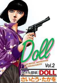 ホテル探偵DOLL 2巻