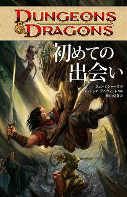DUNGEONS&DRAGONS 初めての出会い-電子書籍