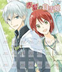 『赤髪の白雪姫 1巻』きせかえ本棚【購入特典】