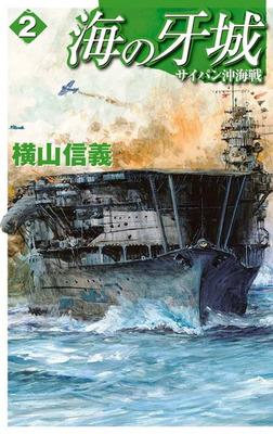 海の牙城2 サイパン沖海戦-電子書籍