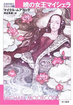 暁の女王マイシェラ-電子書籍