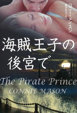 海賊王子の後宮で-電子書籍