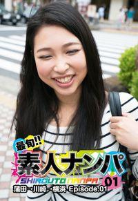 最旬!!素人ナンパ 01 蒲田→川崎→横浜(ホットエンターテインメント)