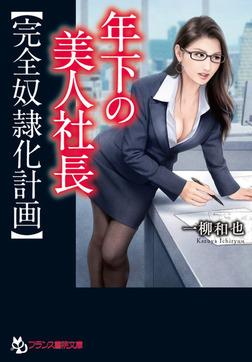 年下の美人社長【完全奴隷化計画】-電子書籍