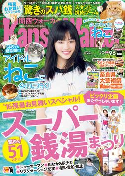 KansaiWalker関西ウォーカー 2016 No.17-電子書籍