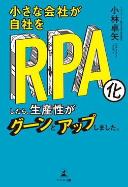 小さな会社が自社をRPA化したら、生産性がグーンとアップしました。-電子書籍