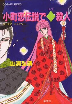 【シリーズ】小町恋伝説でダイヤ殺人-電子書籍