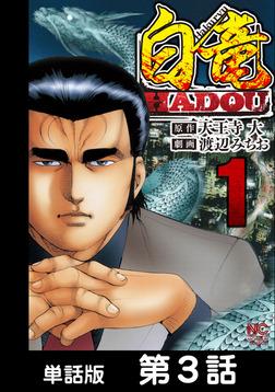 白竜HADOU【単話版】 第3話-電子書籍