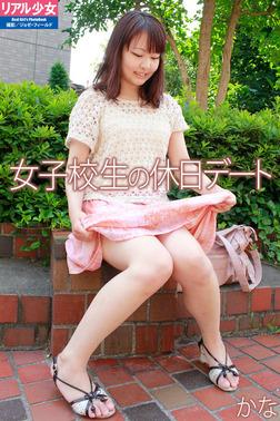 リアル少女☆かな 「女子校生の休日デート」-電子書籍