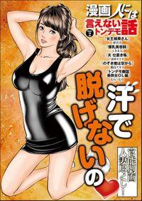 漫画人には言えないトンデモ話 Vol.2